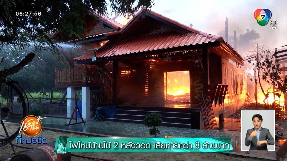 ไฟไหม้บ้านไม้ 2 หลังวอด เสียหายกว่า 8 ล้านบาท