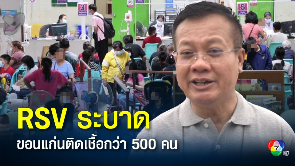 RSV ระบาด ขอนแก่นป่วยกว่า 500 คน เตือนอย่านำเด็กไปสถานที่พลุกพล่าน
