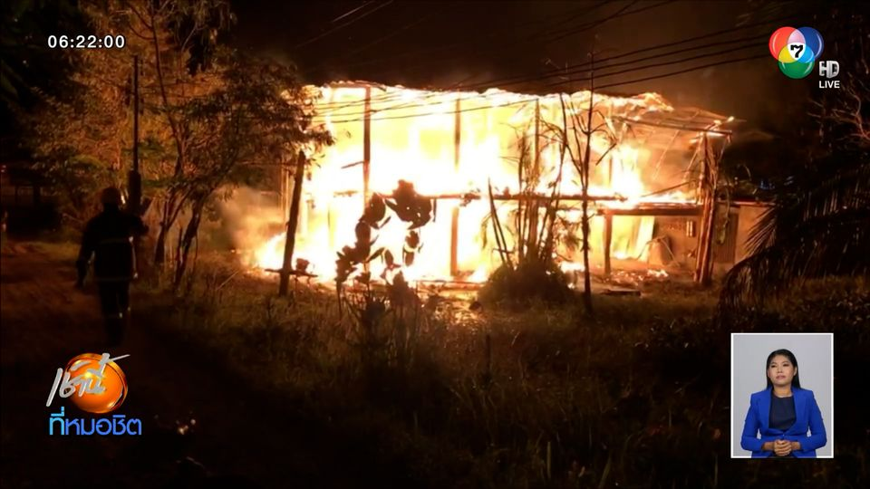 ไฟไหม้บ้าน 2 ชั้น วอดทั้งหลัง คาดเจ้าของบ้านจุดเทียนทิ้งไว้