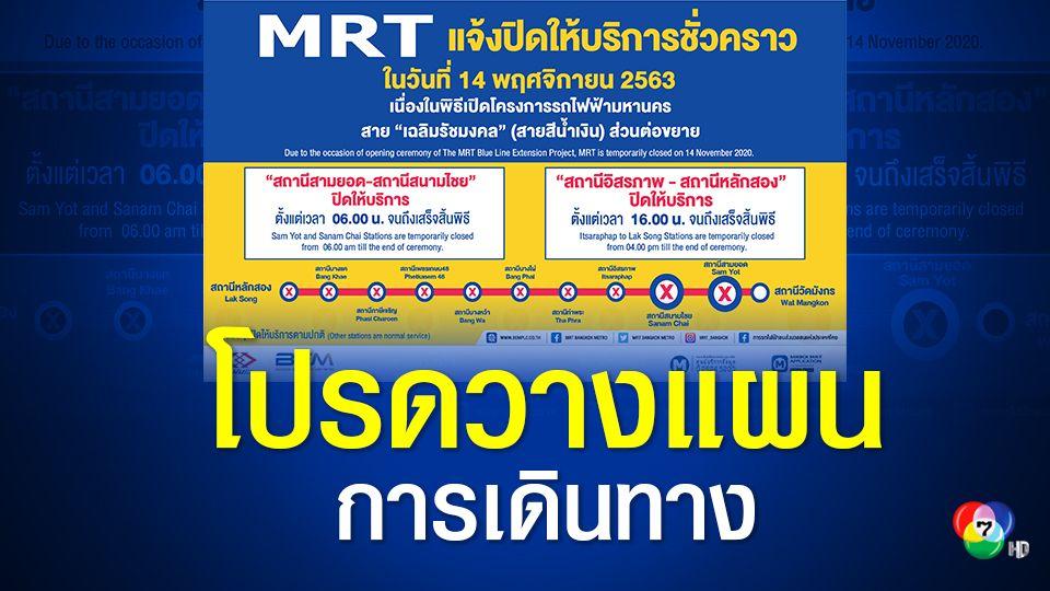 MRT แจ้งปิดให้บริการชั่วคราววันพรุ่งนี้ ตั้งแต่สถานีสามยอดถึงหลักสอง