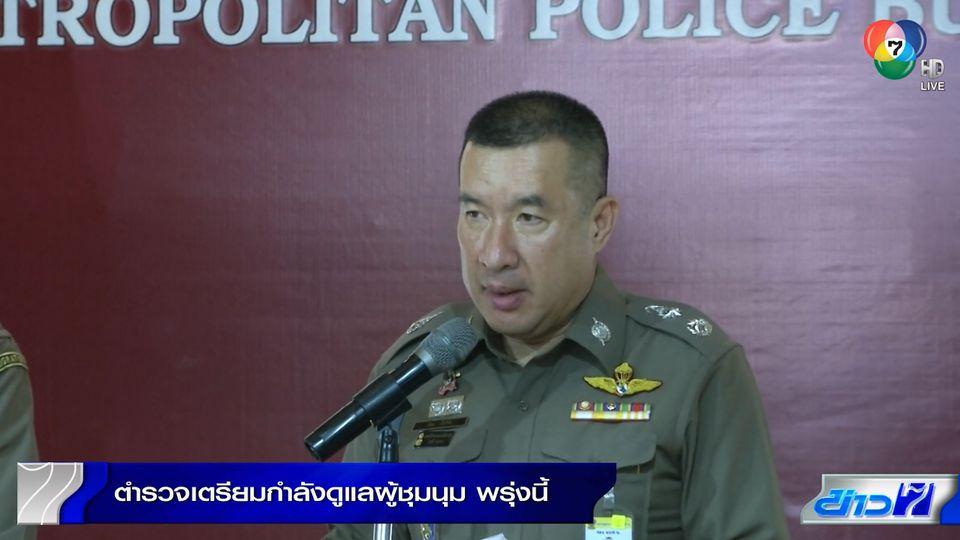 ตำรวจเตรียมกำลัง 9 กองร้อย ดูแลผู้ชุมนุมหน้ารัฐสภา พรุ่งนี้