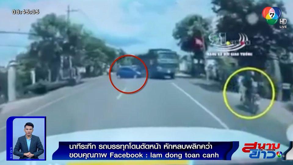 ภาพเป็นข่าว : นาทีระทึก! รถบรรทุกโดนตัดหน้า หักหลบพลิกคว่ำ
