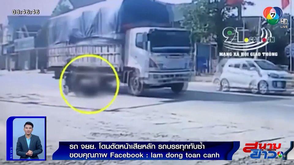 ภาพเป็นข่าว : รถ จยย.โดนตัดหน้าเสียหลัก ถูกรถบรรทุกทับซ้ำ