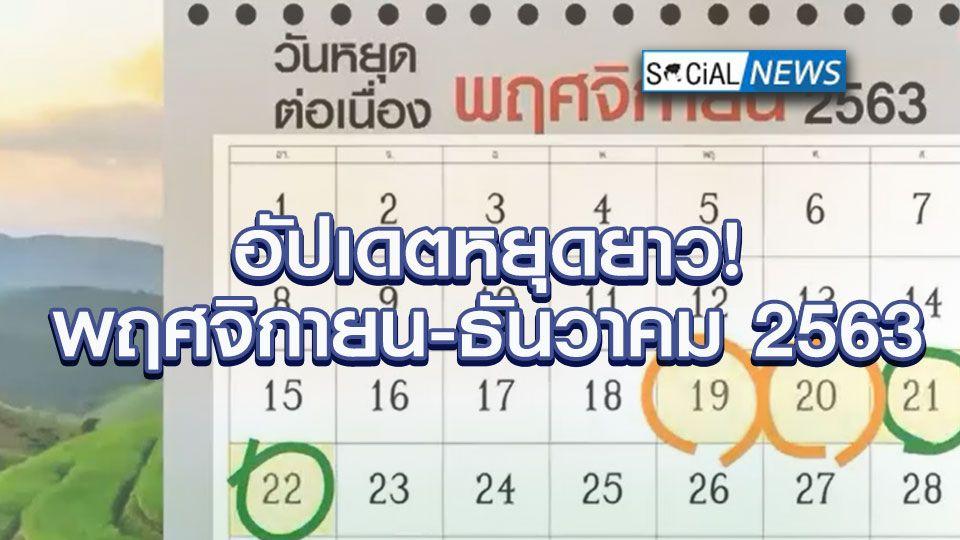 ข่าวเปิดปฏิทิน! อัปเดตวันหยุดยาวเดือนพฤศจิกายน-ธันวาคม 2563 วางแพลนเที่ยวล่วงหน้า