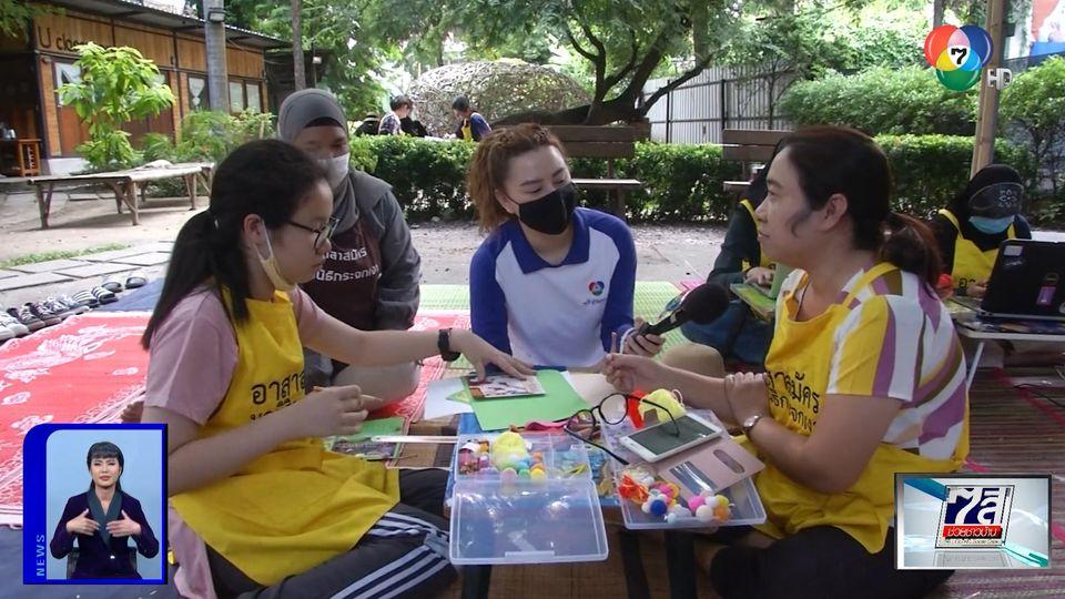 ปิ่นอาสา : จิตอาสาจัดกิจกรรมเพื่อน้อง ที่สวนครูองุ่น ใจกลางทองหล่อ