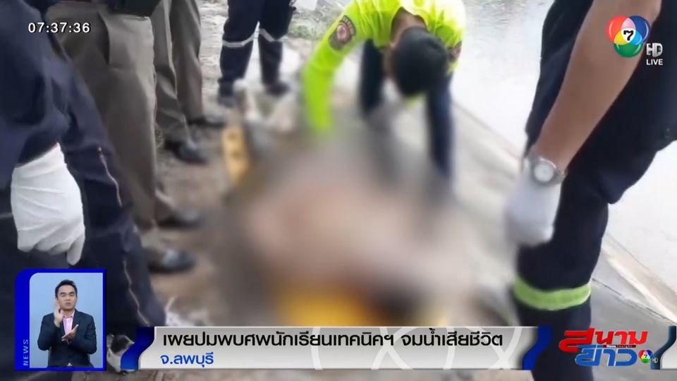 เผยปมพบศพนักเรียนเทคนิคฯ จมน้ำเสียชีวิต ยันไม่ได้ถูกทำร้าย