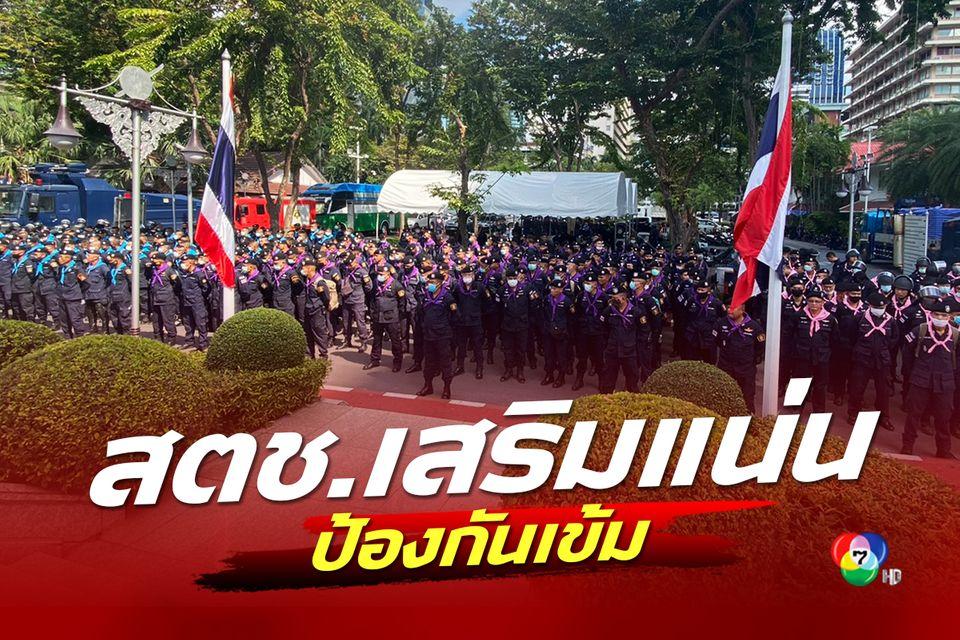สำนักงานตำรวจแห่งชาติตรึงกำลังเข้ม รับมือกลุ่มผู้ชุมนุมคณะราษฎร