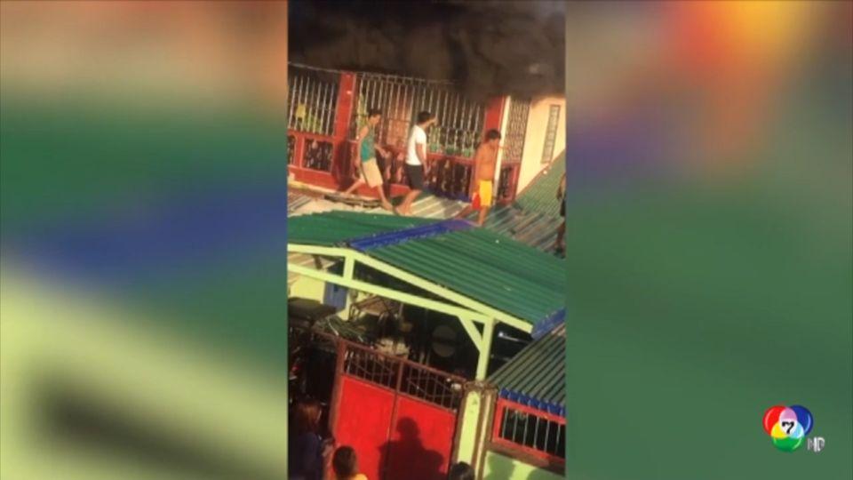 นาทีชีวิต! ชาวบ้านช่วยครอบครัวบ้านถูกเพลิงไหม้ในฟิลิปปินส์