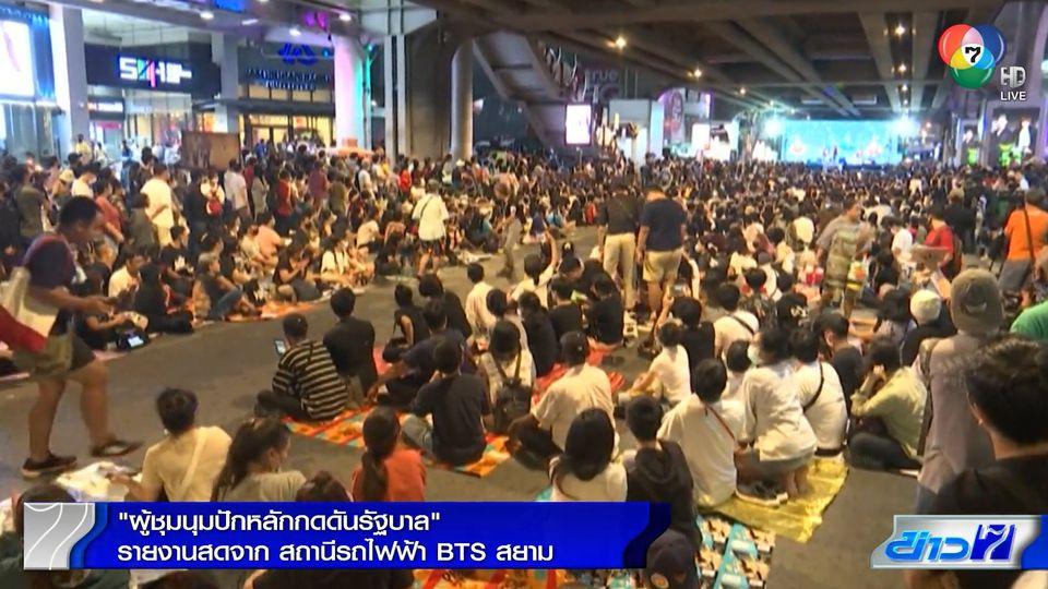 ผู้ชุมนุมปักหลักทำกิจกรรมกดดันรัฐบาล ที่สถานีรถไฟฟ้า BTS สยาม