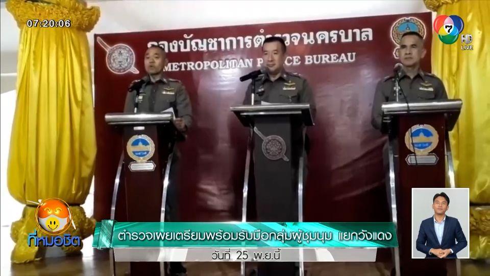 ตำรวจเผยเตรียมพร้อมรับมือกลุ่มผู้ชุมนุมแยกวังแดง วันที่ 25 พ.ย.นี้