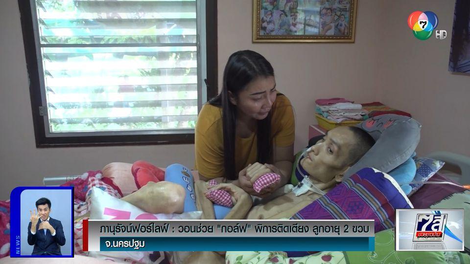 ภานุรัจน์ฟอร์ไลฟ์ : วอนช่วย กอล์ฟ พิการติดเตียง ลูกอายุ 2 ขวบ จ.นครปฐม