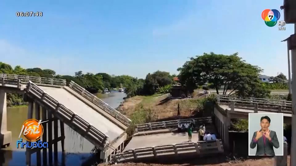 สะพานข้ามแม่น้ำน้อย เมืองกรุงเก่าทรุดตัว เจ้าหน้าที่เร่งตรวจสอบ