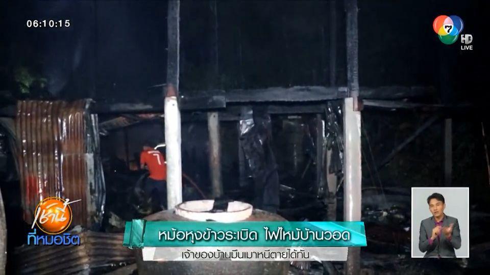 หม้อหุงข้าวระเบิด ไฟไหม้บ้านวอด เจ้าของบ้านมึนเมาหนีตายได้ทัน
