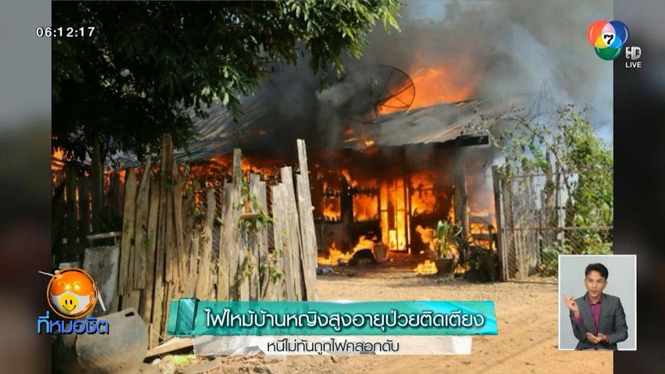 ไฟไหม้บ้านหญิงสูงอายุป่วยติดเตียง หนีไม่ทันถูกไฟคลอกดับ