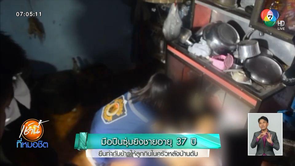 มือปืนซุ่มยิงชายอายุ 37 ปี ยืนทำกับข้าวให้ลูกกินในครัวหลังบ้านดับ