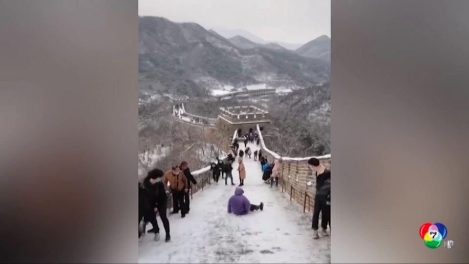 นักท่องเที่ยวปีนกำแพงเมืองจีน กลางหิมะตกต่อเนื่อง