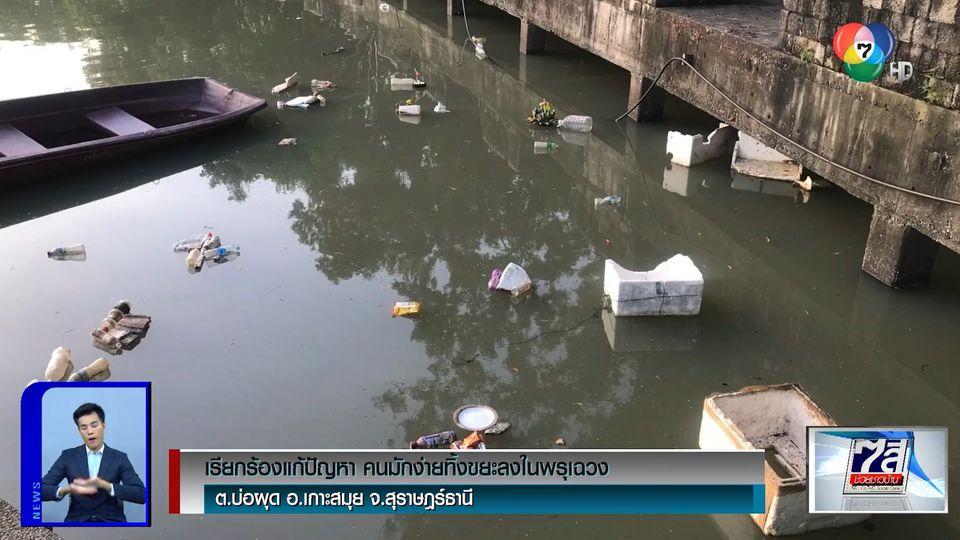 ชาวบ้านเรียกร้องแก้ปัญหา คนมักง่ายทิ้งขยะลงในพรุเฉวง จ.สุราษฎร์ธานี
