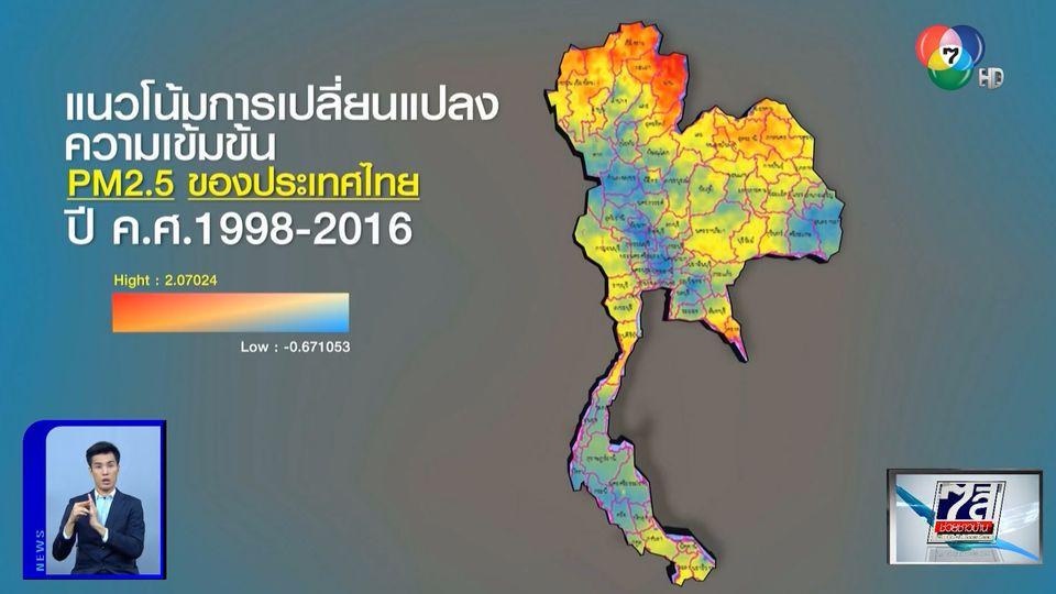 เผยข้อมูลดาวเทียมวิเคราะห์ฝุ่น PM2.5 ปกคลุมไทยในอดีต บางจังหวัดมีแนวโน้มรุนแรงขึ้น