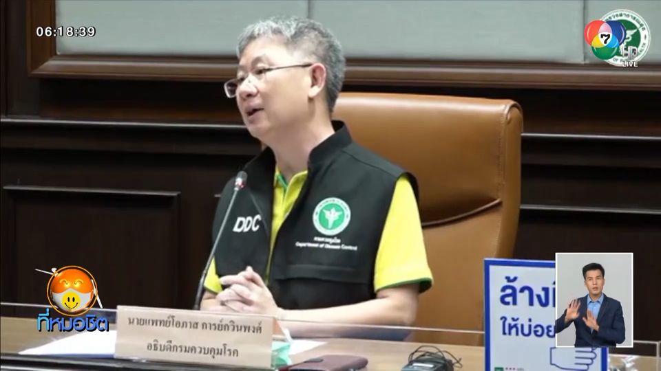 สธ.เผยข่าวดี คาดคนไทยได้ใช้วัคซีนโควิด-19 กลางปีหน้า