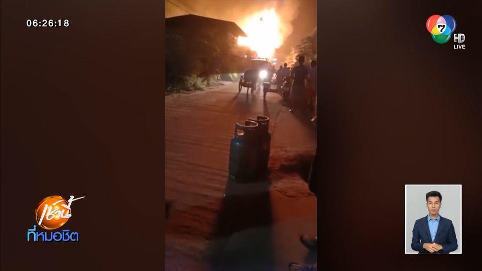 ไฟไหม้บ้าน จ.ขอนแก่น วอดเสียหาย 3 หลังรวด