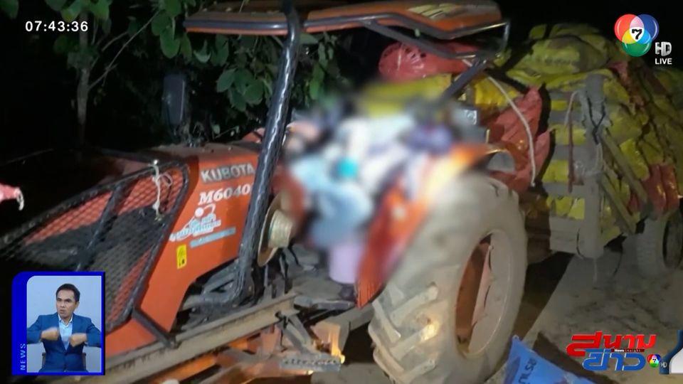 ตร.เร่งล่าคนร้ายดักซุ่มยิงชายอายุ 44 ปี เสียชีวิตบนรถไถ คาดปมชู้สาว