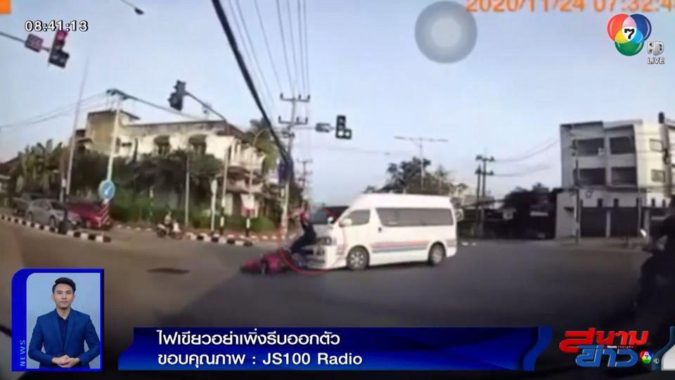 ภาพเป็นข่าว : เตือนอันตราย! ไฟเขียวอย่าเพิ่งรีบออกตัว ทำรถตู้ชนรถ จยย.เสียหลักล้ม
