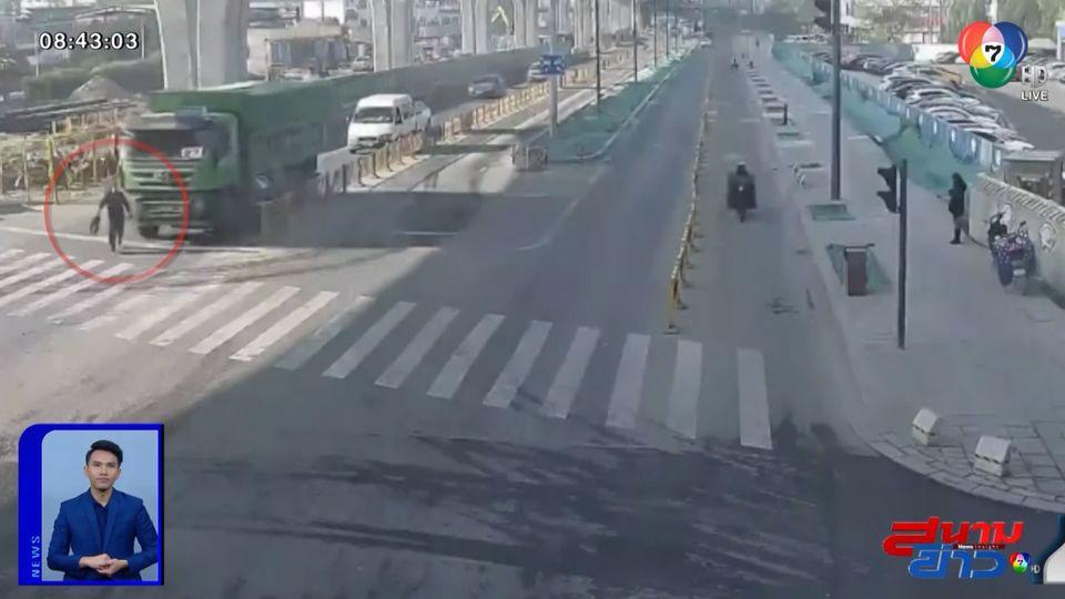 ภาพเป็นข่าว : นาทีชีวิต! ชายสูงอายุวิ่งข้ามถนนตัดหน้ารถบรรทุก โดนชนเต็มๆ