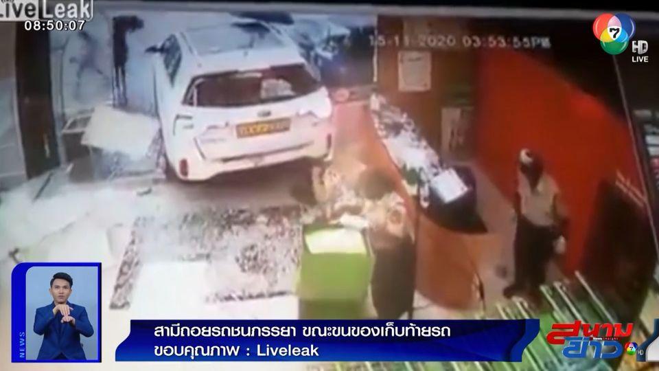 ภาพเป็นข่าว : สามีถอยรถชนภรรยา ขณะขนของเก็บท้ายรถ