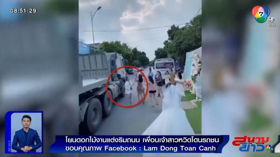 ภาพเป็นข่าว : อุทาหรณ์! โยนดอกไม้งานแต่งริมถนน เพื่อนเจ้าสาวหวิดโดนรถชน