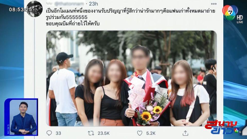 ภาพเป็นข่าว : แบบนี้ก็ได้หรือ? หนุ่มนัดแฟนเก่าถ่ายภาพรับปริญญา แฟนใหม่ก็อยู่ด้วย
