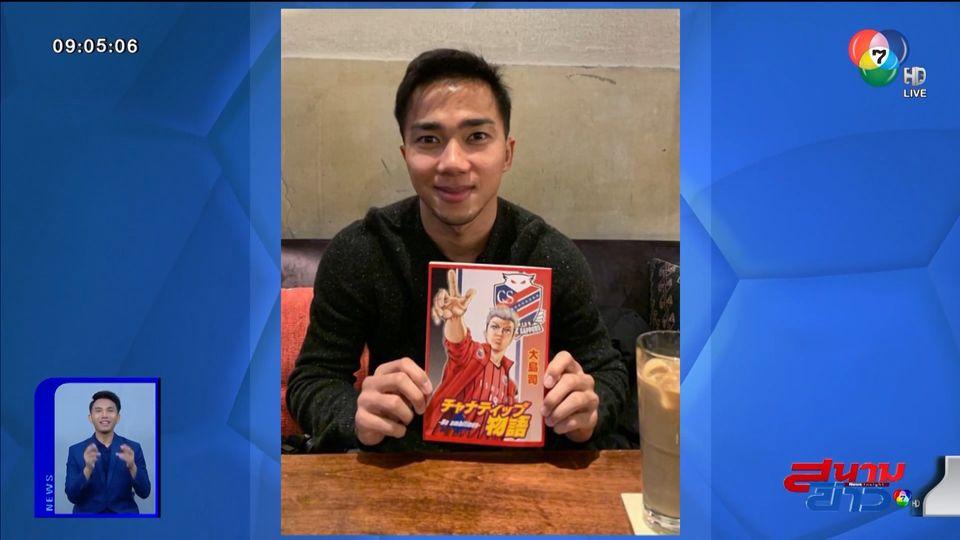 เจ ชนาธิป สวมบทบาทในหนังสือการ์ตูนญี่ปุ่น สร้างแรงบันดาลใจให้กับเด็กๆ