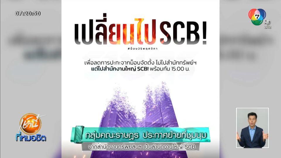 กลุ่มคณะราษฎร ประกาศย้ายที่ชุมนุมจากสำนักงานทรัพย์สินฯ เป็นสำนักงานใหญ่ SCB