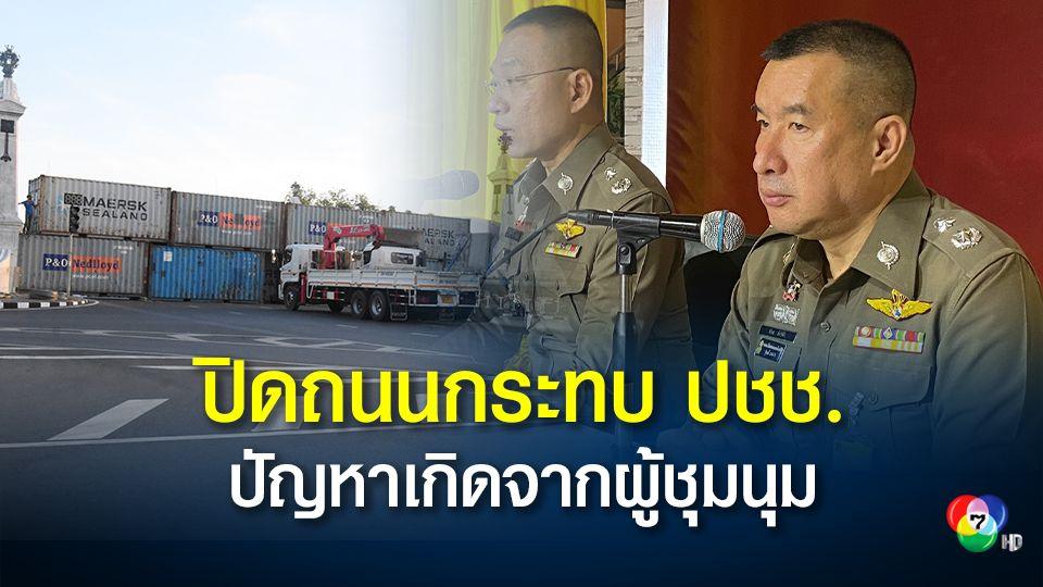 ตำรวจขอโทษประชาชนกระทบปิดเส้นทางจราจร ระบุป้องกันสองกลุ่มปะทะกัน
