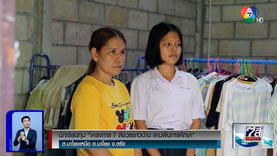 นักเรียนทุน โครงการ 7 สีช่วยชาวบ้าน สานฝันการศึกษา อ.นาโยง จ.ตรัง