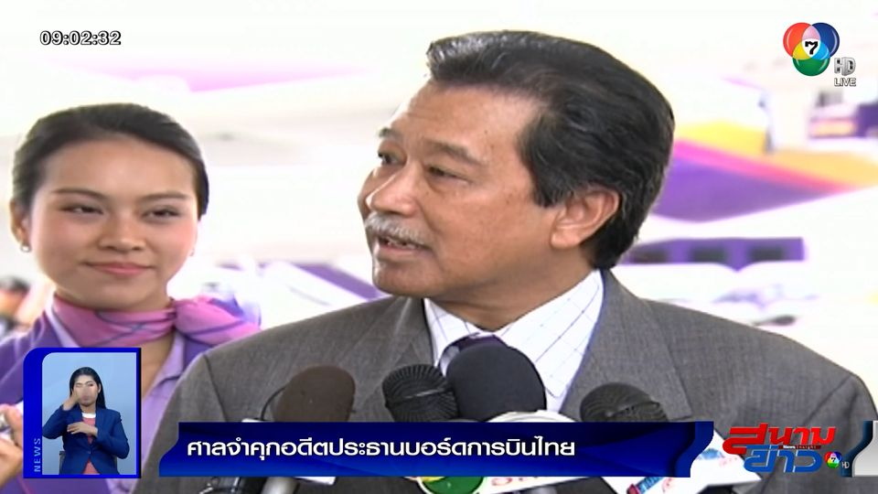 ศาลจำคุกอดีตประธานบอร์ดการบินไทย