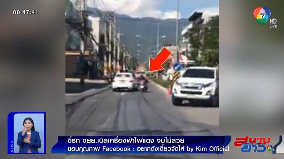 ภาพเป็นข่าว : หนุ่มโชว์ห้าว ขี่รถ จยย.เบิลเครื่องฝ่าไฟแดง สุดท้ายจบไม่สวย