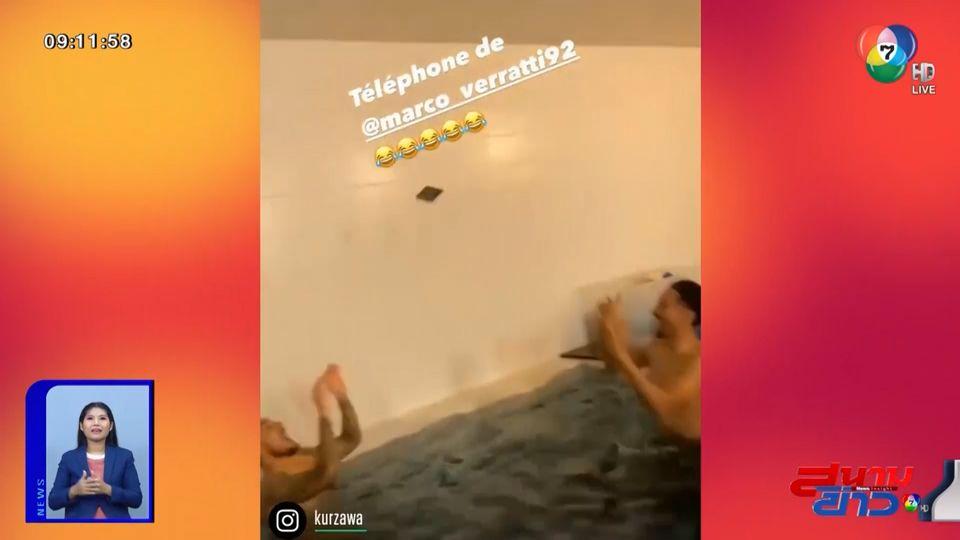 หวาดเสียว! นักเตะเปแอสเช โยนมือถือของ แวร์รัตติ เล่นกันในอ่างน้ำ