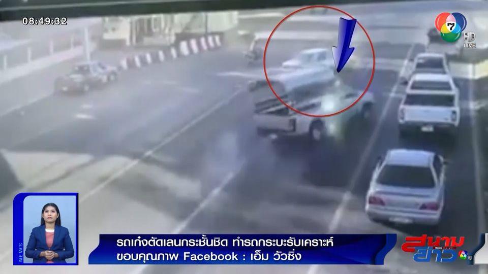 ภาพเป็นข่าว : อุทาหรณ์ รถเก๋งตัดเลนกระชั้นชิด ทำรถกระบะรับเคราะห์