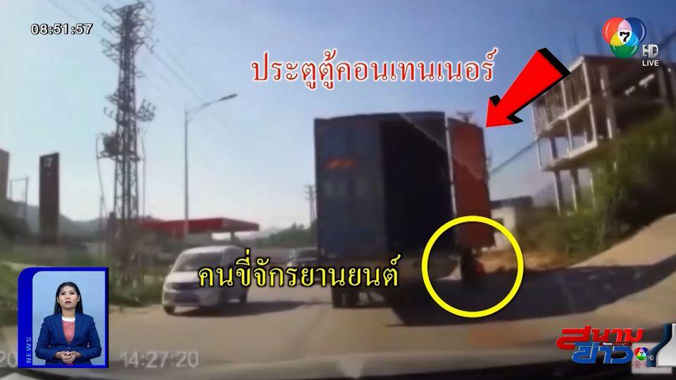 ภาพเป็นข่าว : ถึงกับงง! หนุ่มยืนริมถนน จู่ๆ ถูกประตูตู้คอนเทนเนอร์ตีหัว
