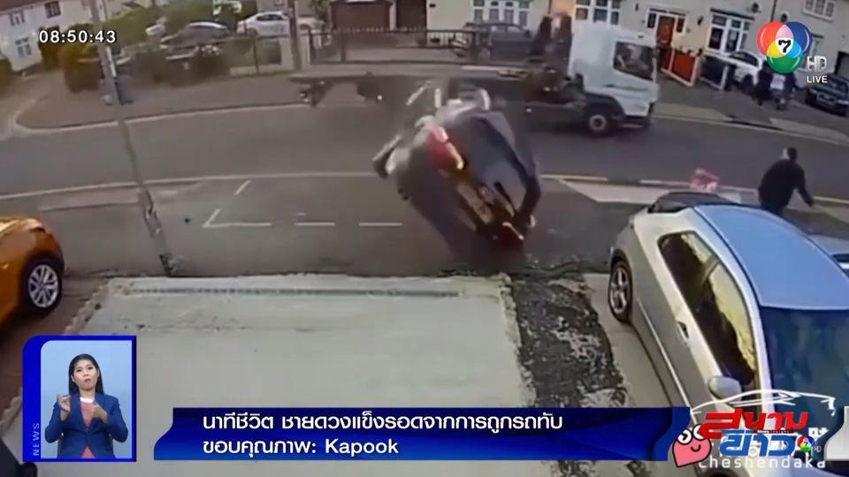 ภาพเป็นข่าว : นาทีชีวิต ชายดวงแข็ง รอดจากการถูกรถทับ