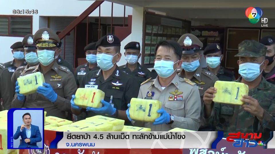 ตำรวจยึดยาบ้า 4.5 ล้านเม็ด ทะลักข้ามแม่น้ำโขง จ.นครพนม