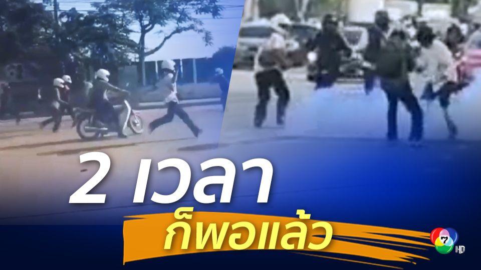 นักเรียนอาชีวะยกพวกตีกันกลางถนน มีทั้งมีด ปืนปากกา ระเบิดปิงปอง