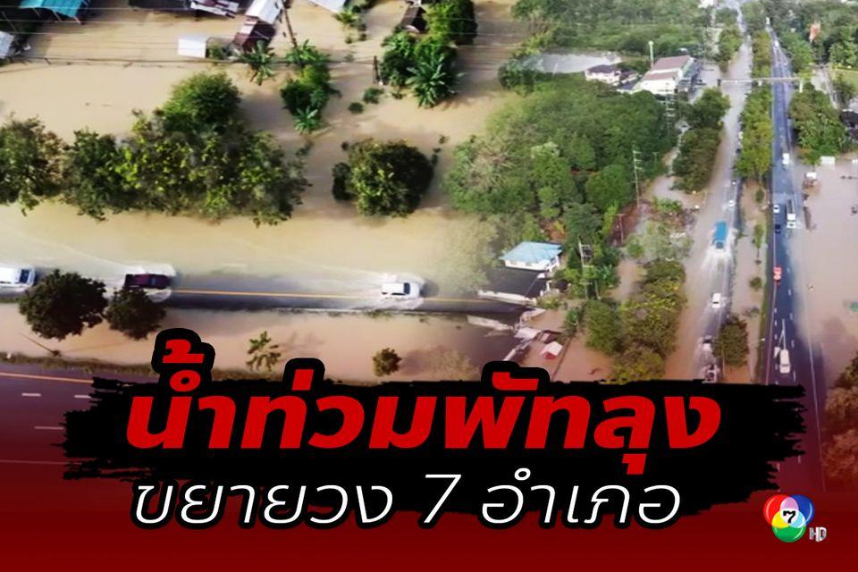 น้ำท่วมพัทลุงขยายวงกว้าง 7 อำเภอ เดือดร้อนกว่า 8,000 ครัวเรือน