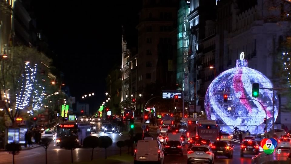 สเปนเปิดไฟฉลองเทศกาลคริสต์มาส กว่า 10.8 ล้านดวง
