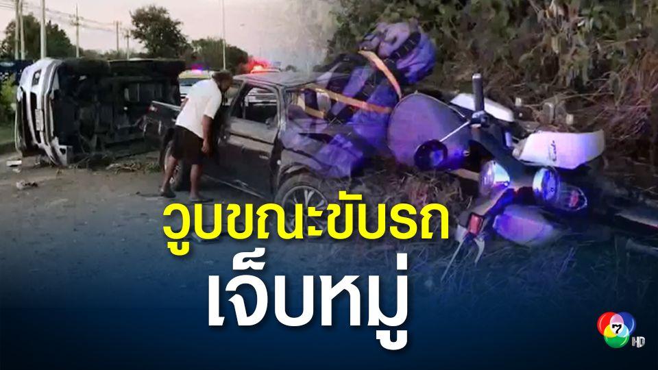 เกิดอาการวูบขณะขับรถ พุ่งชนข้ามเกาะกลางถนน เจ็บหมู่