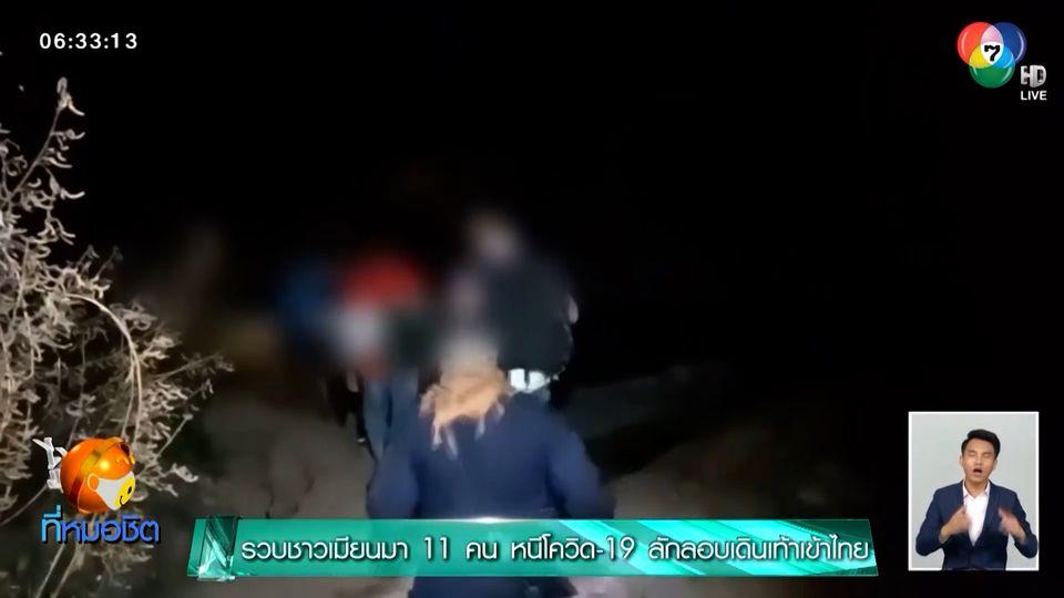 รวบชาวเมียนมา 11 คน หนีโควิด-19 ลักลอบเดินเท้าเข้าไทย