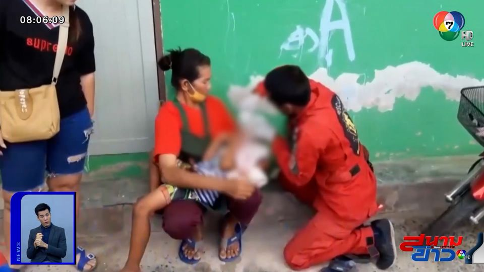 เร่งช่วยเด็กชายอายุ 7 ขวบ ปีนกำแพงพลัดตกลงมาศีรษะแตก จ.ชลบุรี