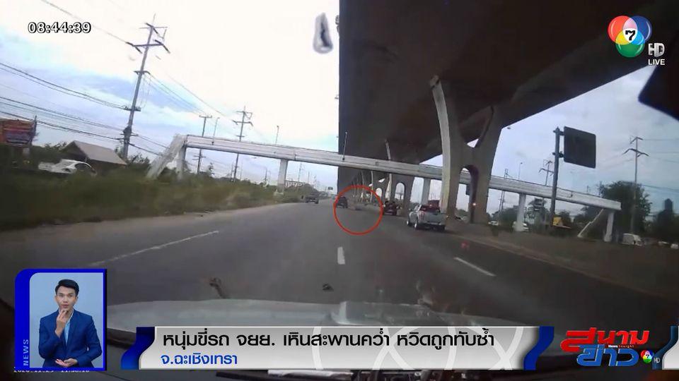 ภาพเป็นข่าว : นาทีชีวิต! หนุ่มขี่ จยย.เหินสะพานคว่ำ หวิดถูกทับซ้ำ