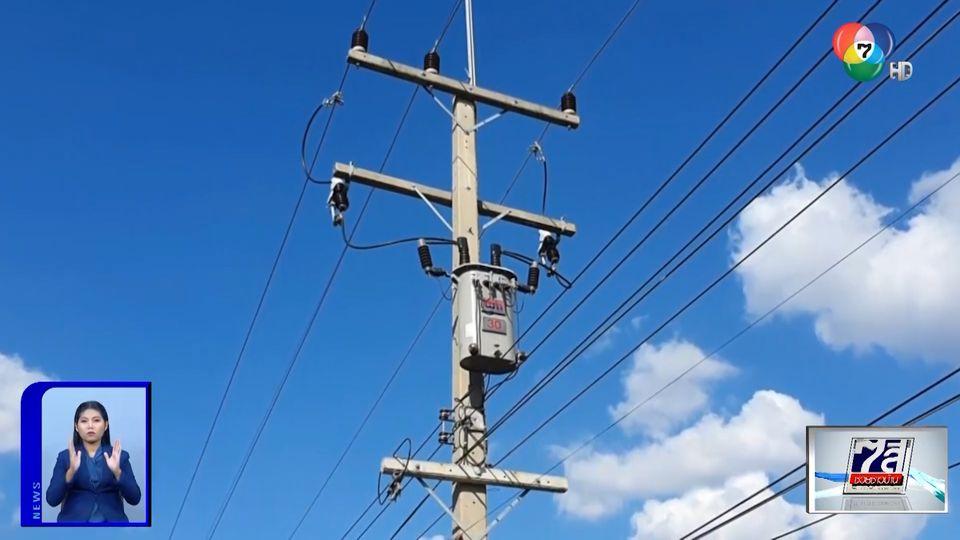 กฟภ.ชี้แจงกรณีเสาไฟฟ้าแรงสูงต่อไฟฟ้าตรงเข้าบ้านไม่ได้ จ.นครราชสีมา