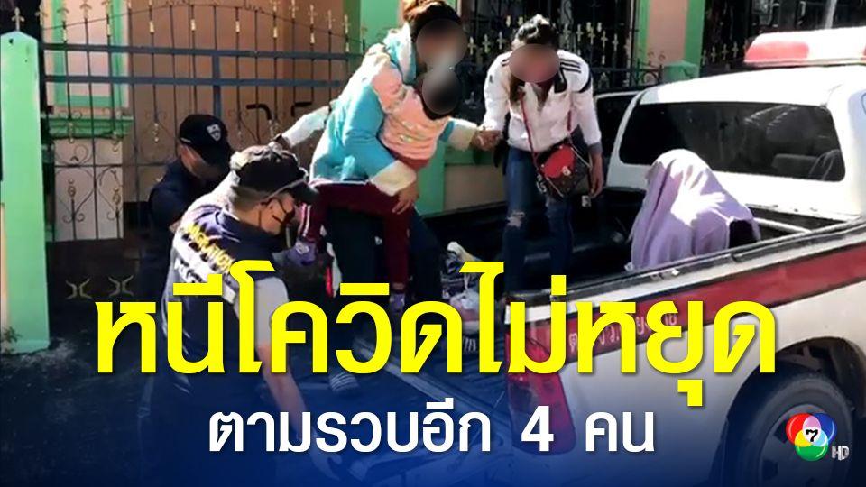 ทะลักไม่หยุด ตม.เชียงรายตามรวบอีก 4 คนไทย หนีโควิดเมียนมาลอบเข้าเมืองผิดกฎหมาย